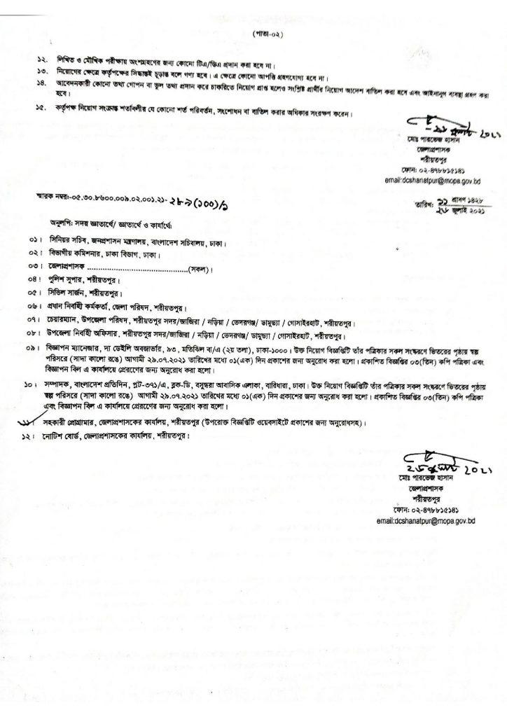 Shariatpur DC Office Job Circular 2021, bdjobspublisher.com-