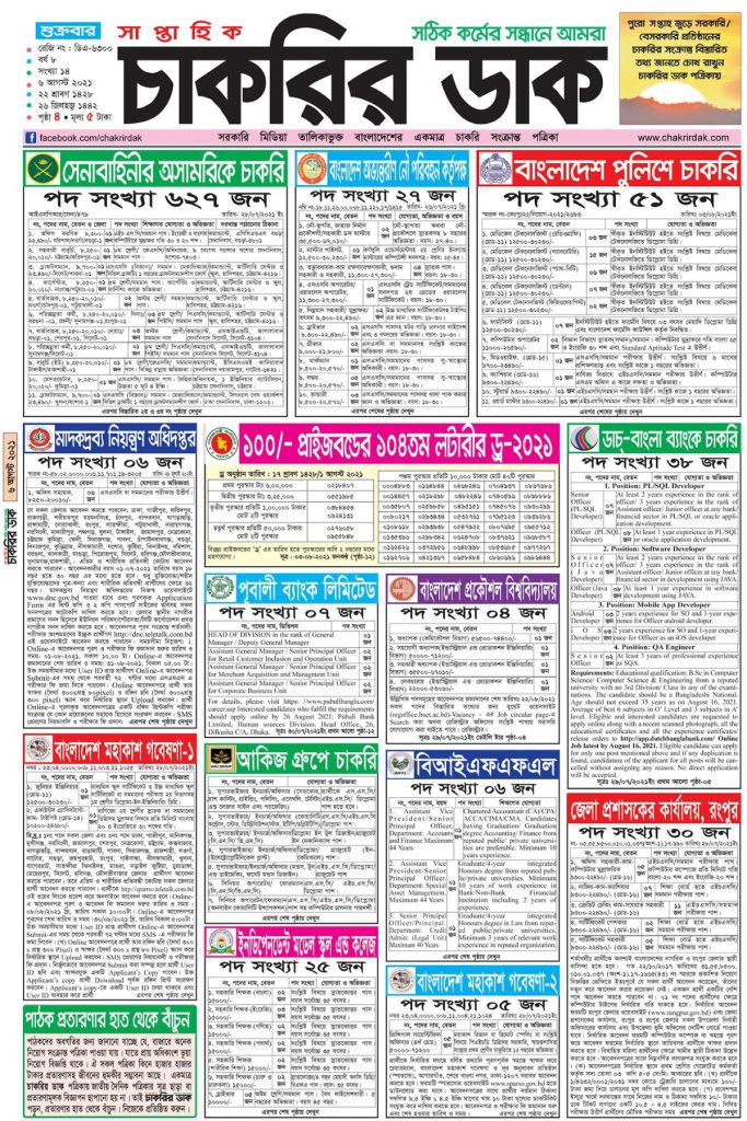 Weekly Job Newspaper bdjobspublisher.com 1