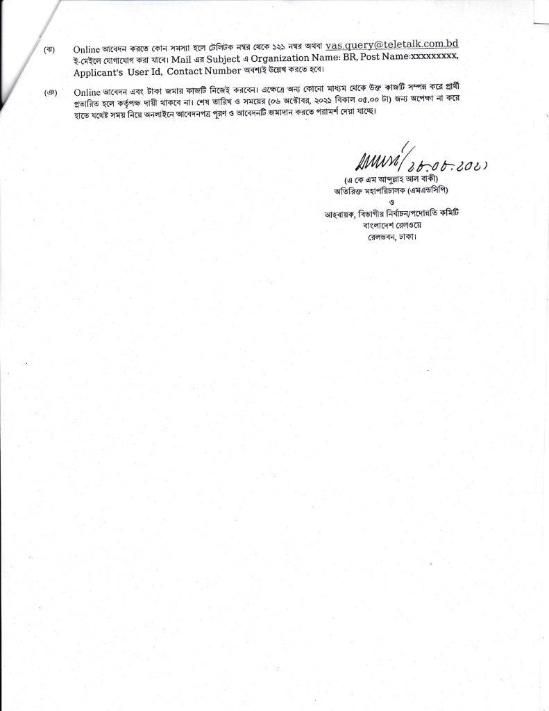 Bangladesh Railway job circular 2021, বাংলাদেশ রেলওয়ে জব সার্কুলার ২০২১