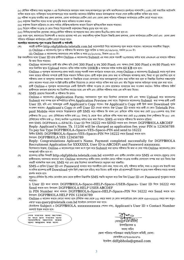 Bhola Family Planning Job Circular 2021, ভোলা পরিবার পরিকল্পনা জব সার্কুলার ২০২১, Bhola District Family Planning Job Circular 2021, bdjobspublisher.com,-3