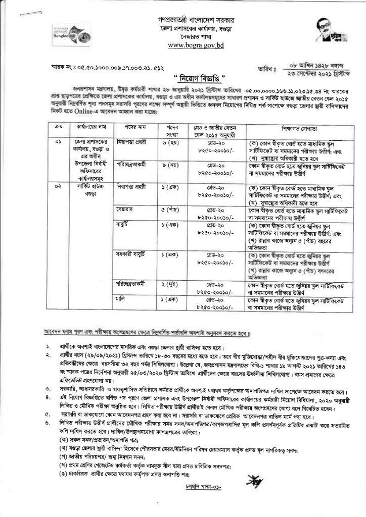 Bogura DC Office Job Circular 2021, Bogura District Commissioner Office Job Circular 2021, bdjobspublisher.com-1