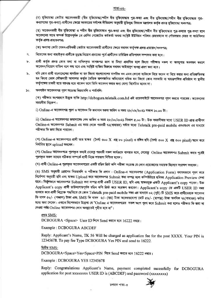 Bogura DC Office Job Circular 2021, Bogura District Commissioner Office Job Circular 2021, bdjobspublisher.com-2