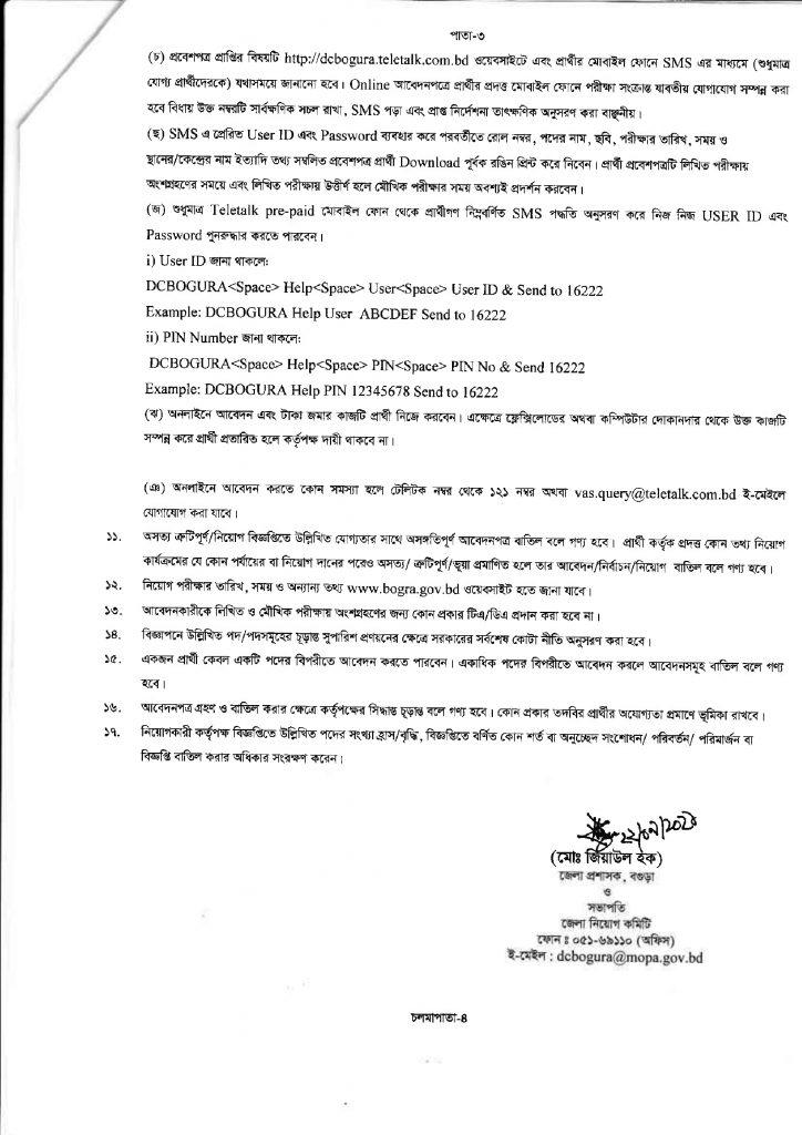 Bogura DC Office Job Circular 2021, Bogura District Commissioner Office Job Circular 2021, bdjobspublisher.com-3