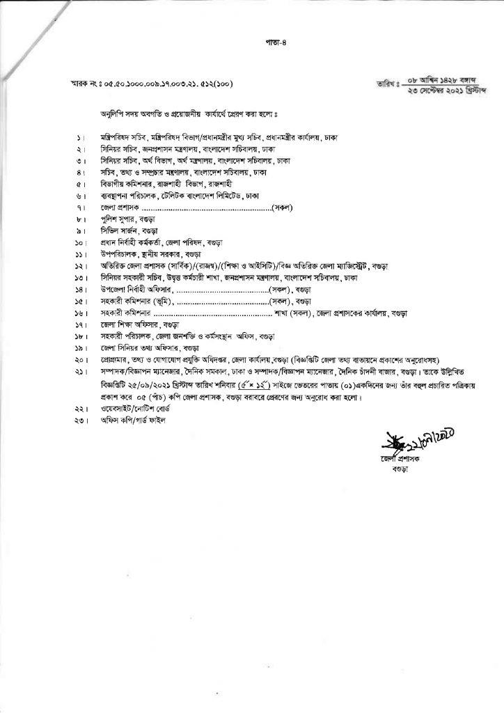 Bogura DC Office Job Circular 2021, Bogura District Commissioner Office Job Circular 2021, bdjobspublisher.com-4
