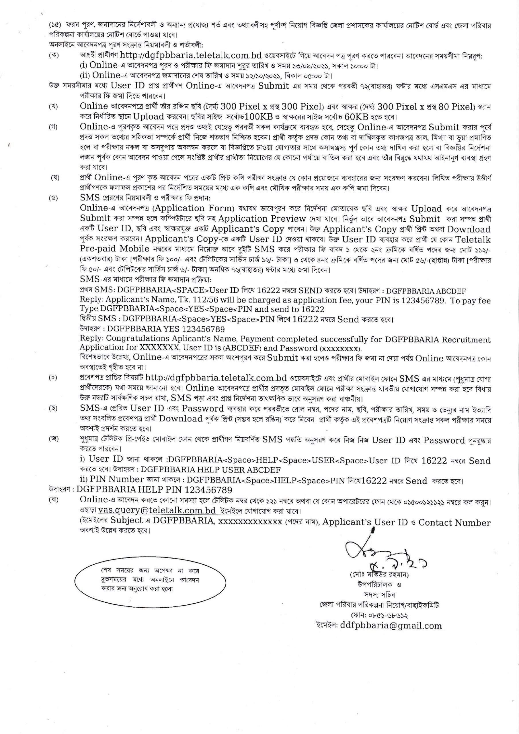 Brahmanbaria Family planning Job Circular 2021, Brahmanbaria poribar porikolpona job circular 2021, ব্রাহ্মণবাড়িয়া পরিবার পরিকল্পনা জব সার্কুলার ২০২১-4