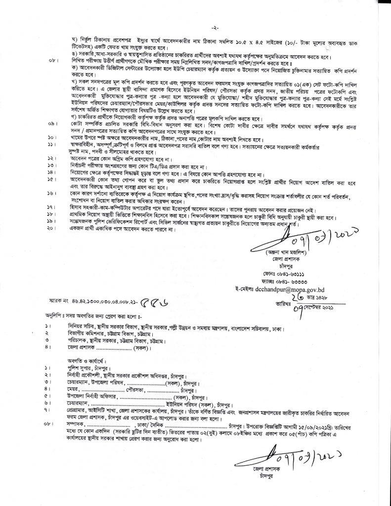Chandpur DC Office Job Circular 2021 , union parishad job circular 2021, chandpur union parishad job circular 2021