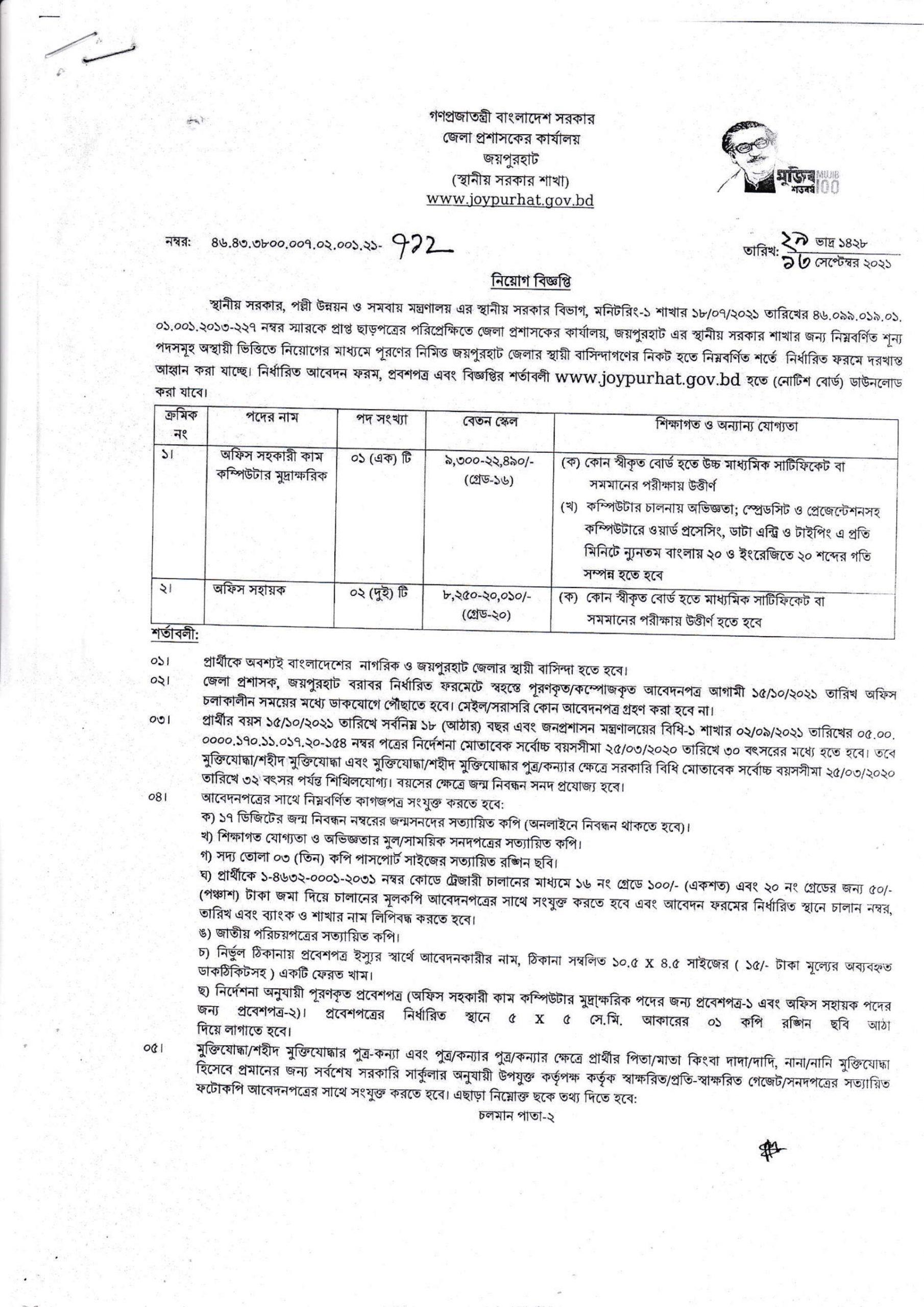 Joypurhat DC Office Job Circular 2021 জয়পুরহাট জেলা প্রশাসকের কার্যালয় নিয়োগ বিজ্ঞপ্তি ২০২১, Joypurhat District Commissioner Office Job Circular 2021-1