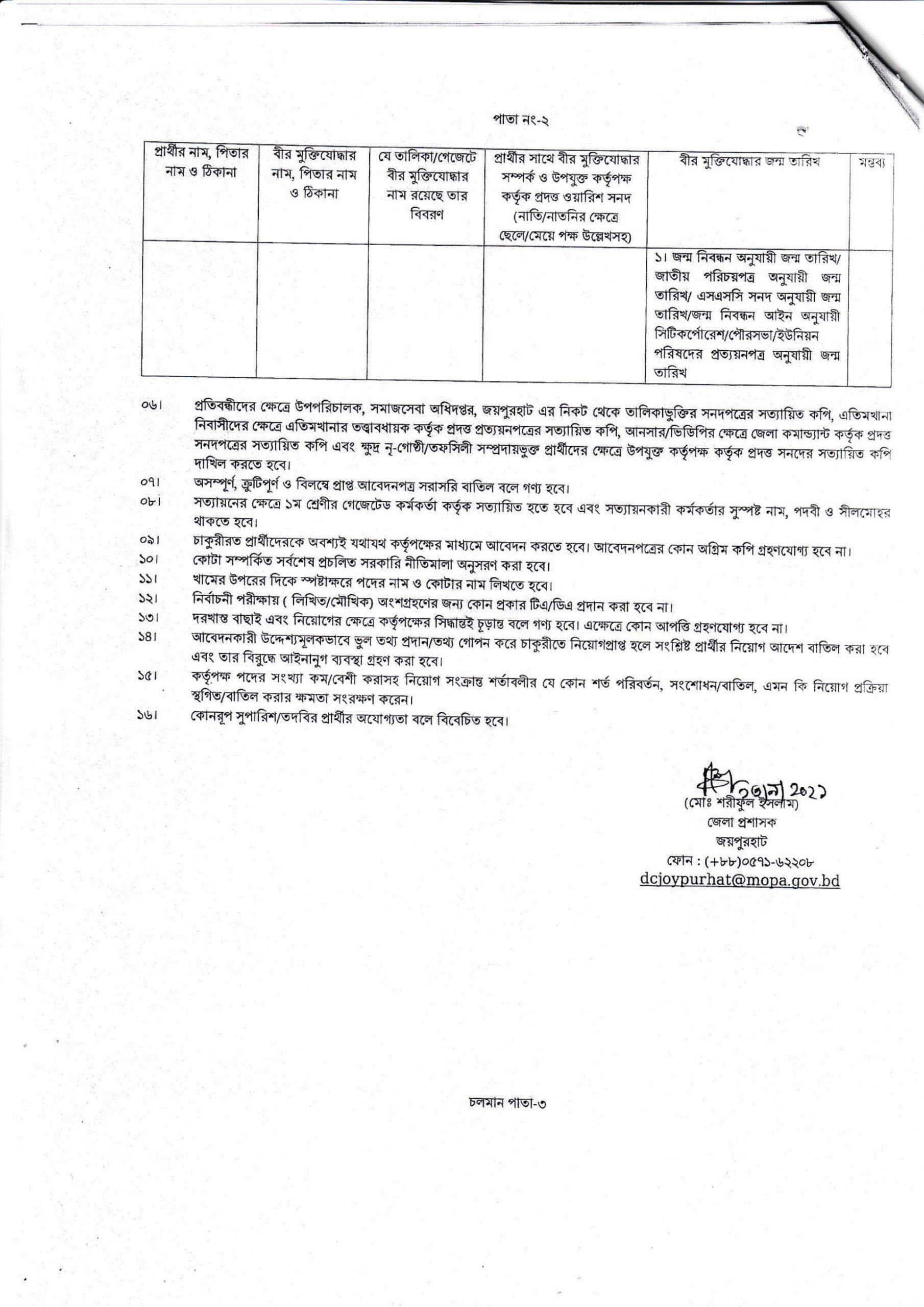 Joypurhat DC Office Job Circular 2021 জয়পুরহাট জেলা প্রশাসকের কার্যালয় নিয়োগ বিজ্ঞপ্তি ২০২১, Joypurhat District Commissioner Office Job Circular 2021-2