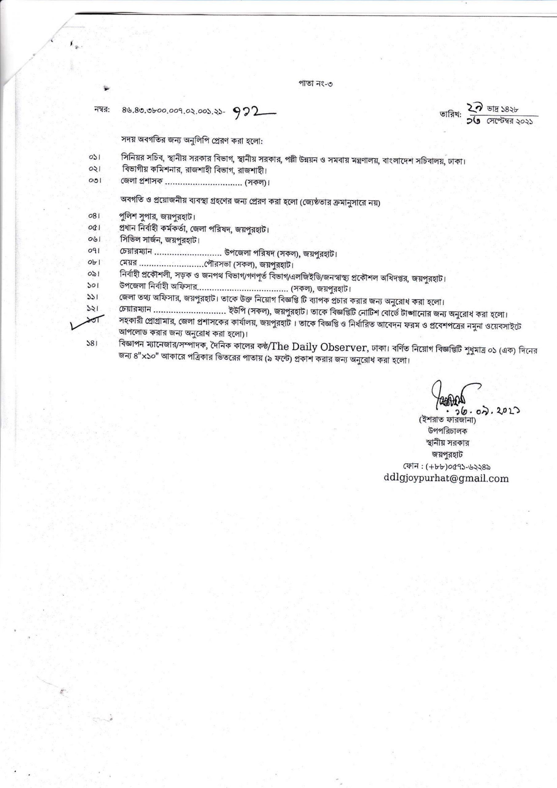 Joypurhat DC Office Job Circular 2021 জয়পুরহাট জেলা প্রশাসকের কার্যালয় নিয়োগ বিজ্ঞপ্তি ২০২১, Joypurhat District Commissioner Office Job Circular 2021-3