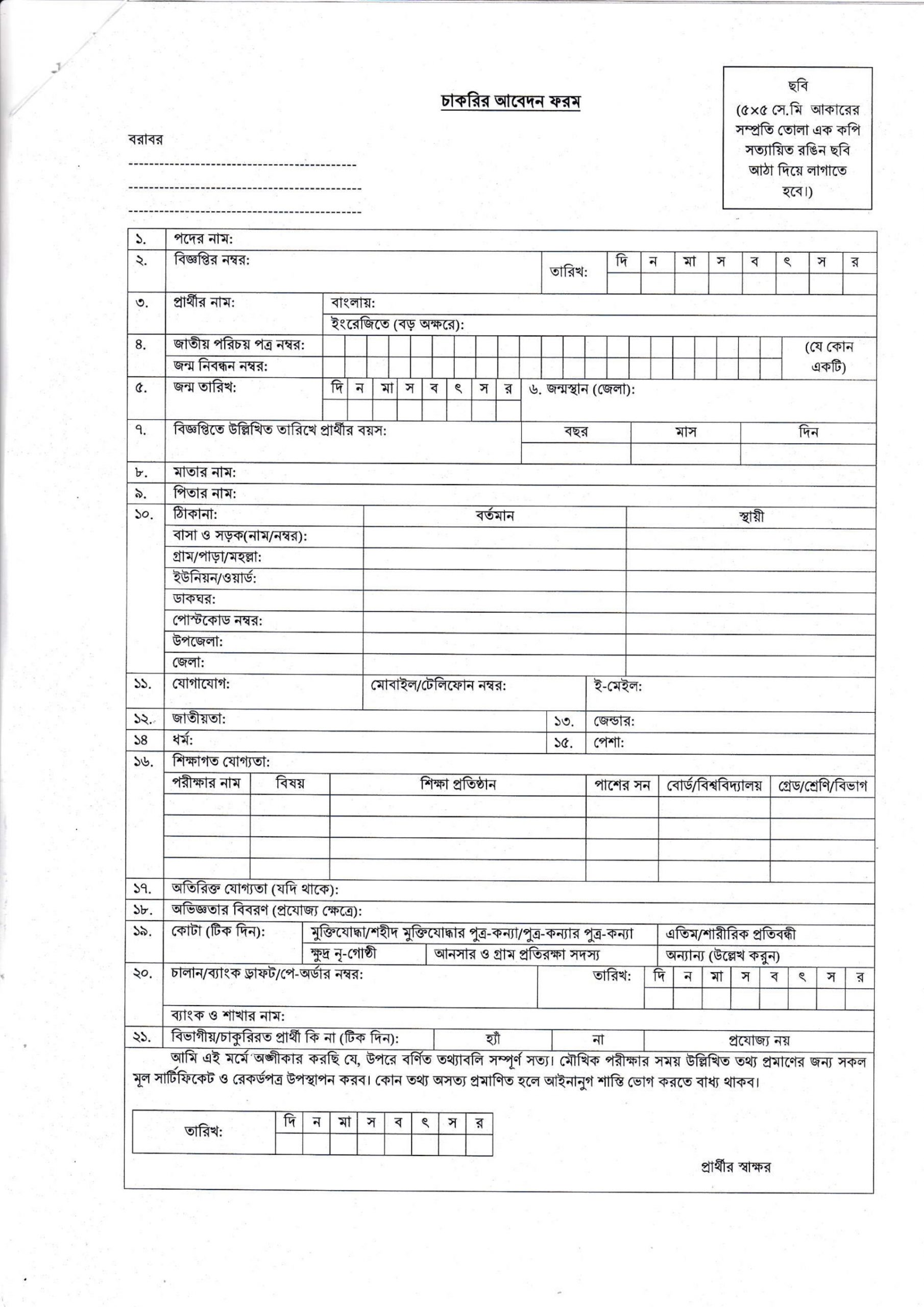 Joypurhat DC Office Job Circular 2021 জয়পুরহাট জেলা প্রশাসকের কার্যালয় নিয়োগ বিজ্ঞপ্তি ২০২১, Joypurhat District Commissioner Office Job Circular 2021-4