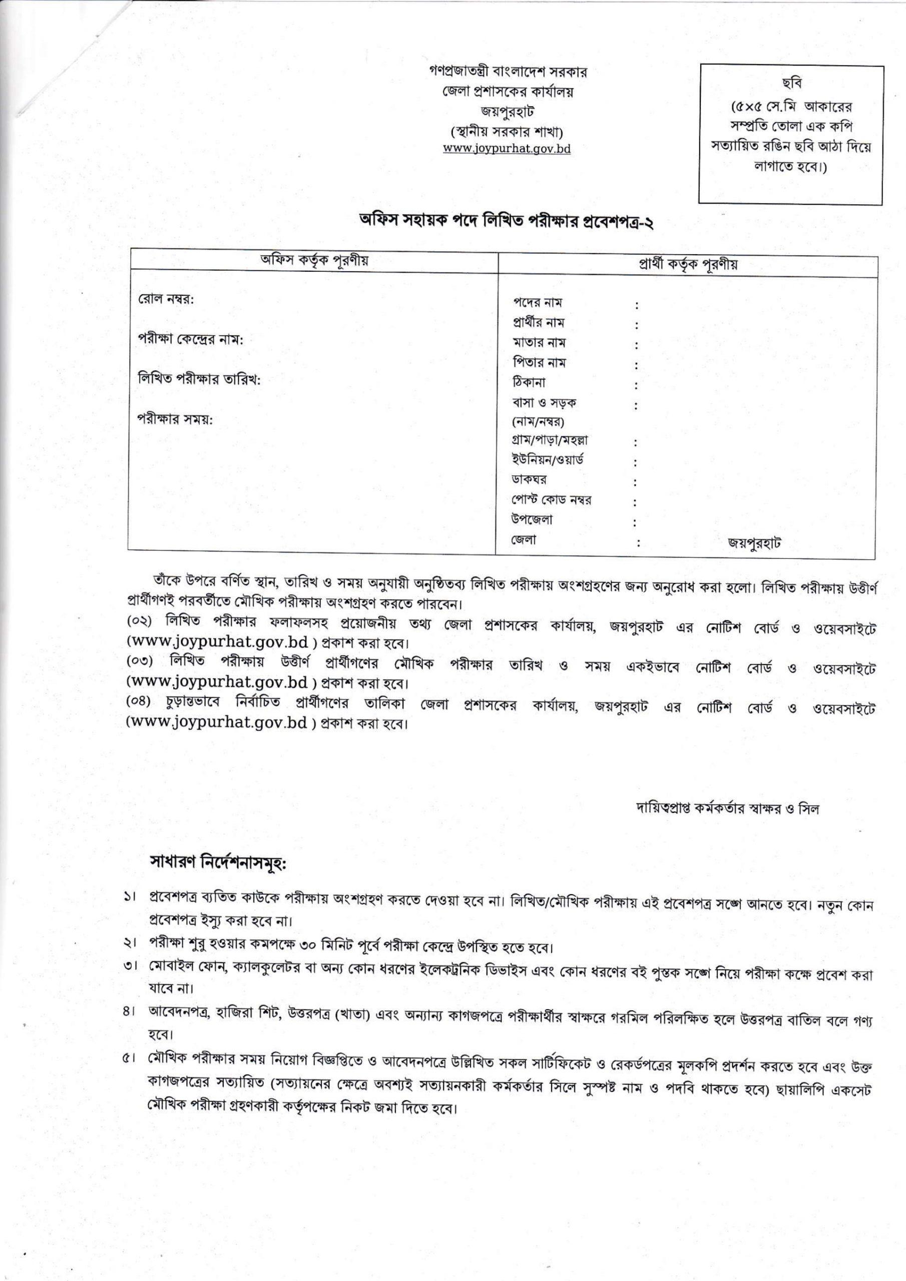 Joypurhat DC Office Job Circular 2021 জয়পুরহাট জেলা প্রশাসকের কার্যালয় নিয়োগ বিজ্ঞপ্তি ২০২১, Joypurhat District Commissioner Office Job Circular 2021-5