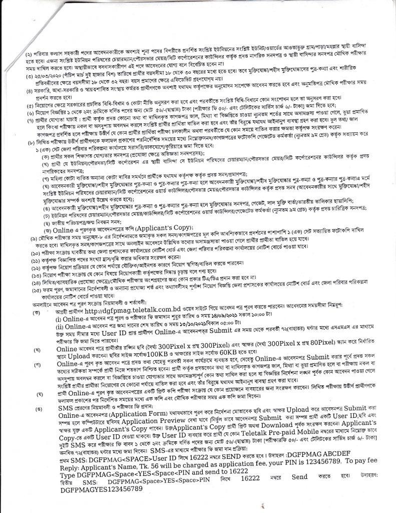 Magura Family Planning Office Job Circular 2021, District Family Planning Office Magura Job Circular 2021 , মাগুরা পরিবার পরিকল্পনা জব সার্কুলার ২০২১, bdjobspublisher.com-1