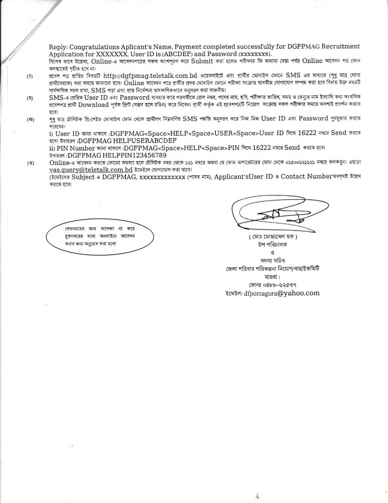 Magura Family Planning Office Job Circular 2021, District Family Planning Office Magura Job Circular 2021 , মাগুরা পরিবার পরিকল্পনা জব সার্কুলার ২০২১, bdjobspublisher.com-3