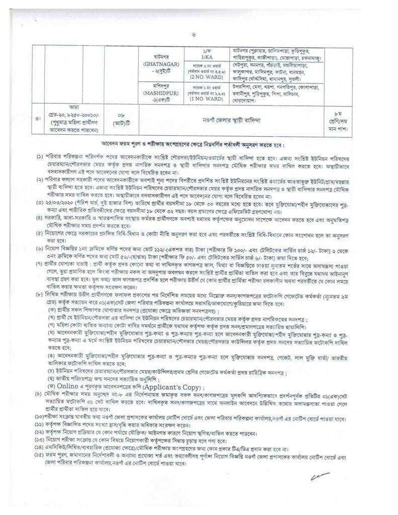 Naogaon Family Planning Office Job Circular 2021,District Family Planning Office Naogaon Job Circular 2021,bdjobspublisher.com-6