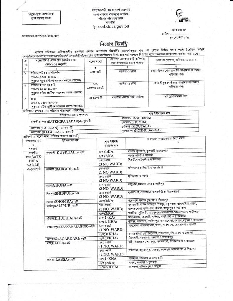 Satkhira District Family Planning Office Job Circular 2021, District Family Planning Office Satkhira Job Circular 2021-1