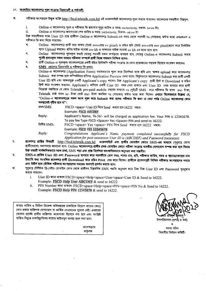 Fire Service and Civil Defense Job Circular 2021, FSCD Job Circular 2021, FSCD.teletelk.com.bd, bdjobspublisher.com-2
